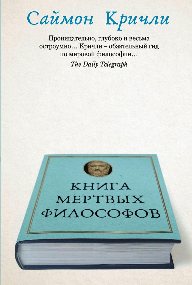 Саймон Кричли. Книга мертвых философов