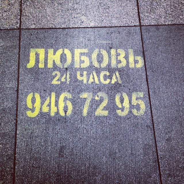 Подножная реклама. СПб, 2015.