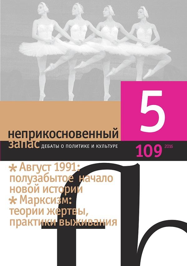Эссе Кирилла Кобрина опубликовано в 109-м номере«НЗ», темы которого – «августовский путч» как начало новой истории, мар