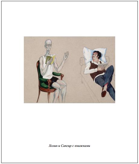 Виктор Пивоваров. Их цикла «Холин и Сапгир ликующие». 2005