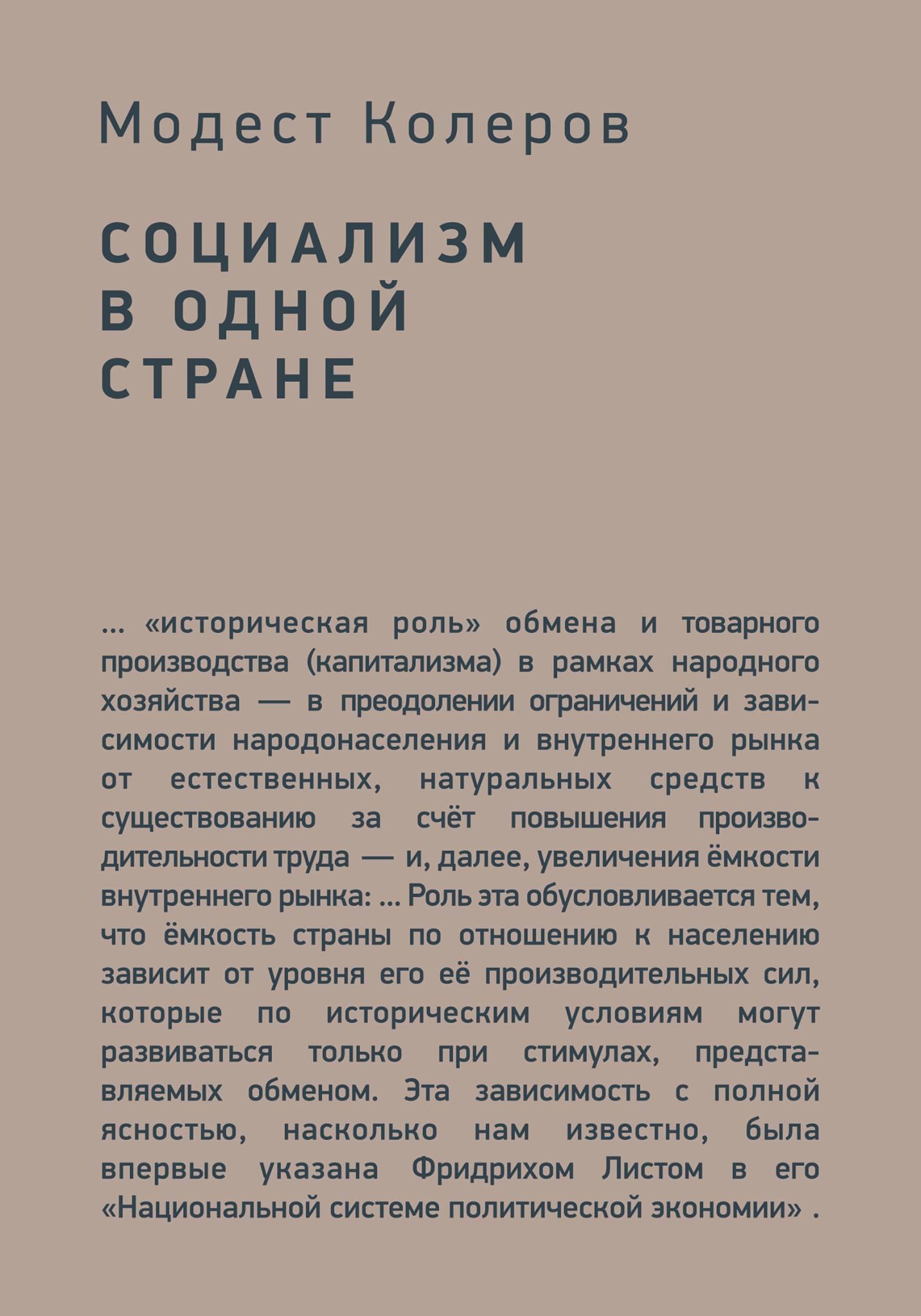 Колеров М. Социализм в одной стране. М.: Издание книжного магазина «Циолковский»