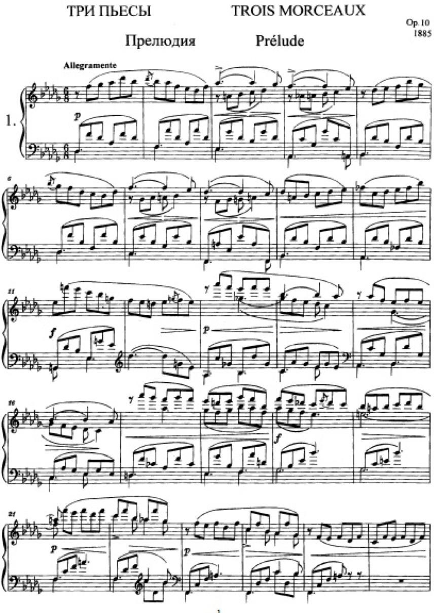 Пример классической музыкальной партитуры (Джордж Гершвин, «Три прелюдии для фортепиано», 1926)