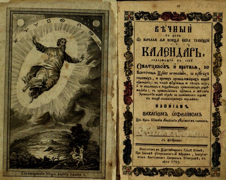 """Захария Орфелин. Вечный календарь. Гравюра """"Сотворение мира"""" (фронтиспис)"""