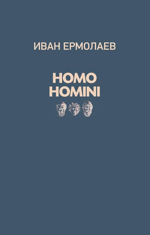 Ермолаев И. Homo Homini. М.: Издание книжного магазина «Циолковский», 2017